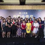10yrs long service award